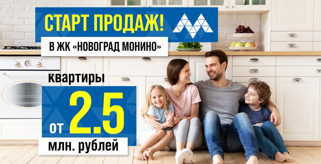 "Старт продаж ЖК ""Новоград Монино"""