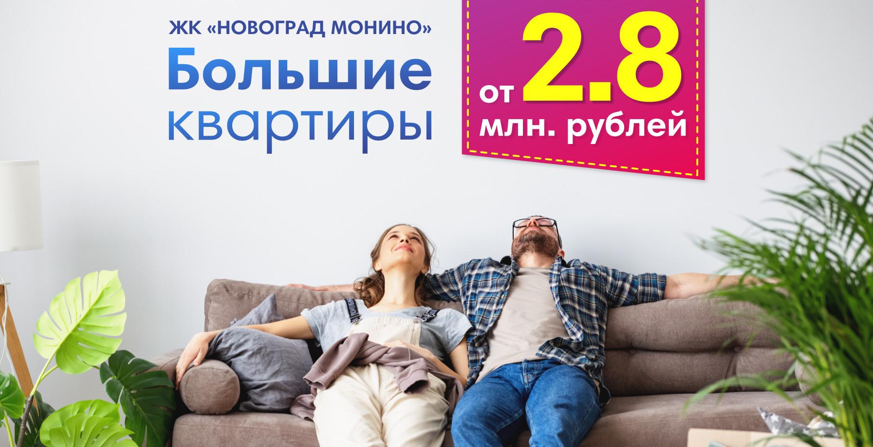 Большие квартиры в ЖК Новоград Монино